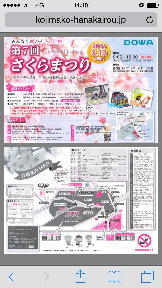 児島湖花回廊さくらまつりあります!!