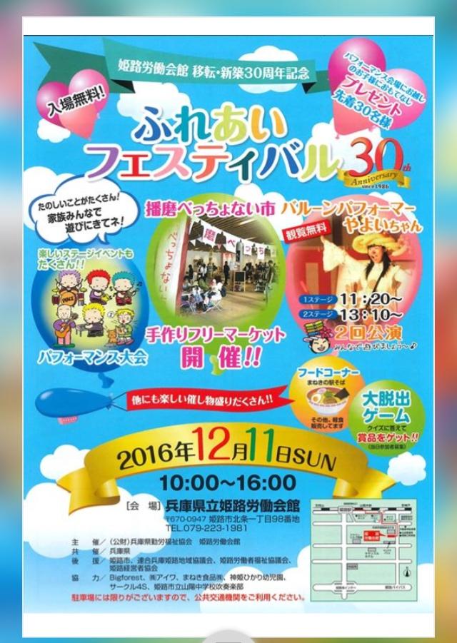 姫路労働会館 ふれあいフェスティバル〜2016.12.11〜