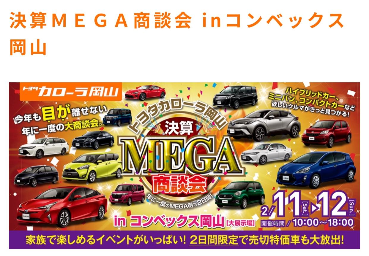 トヨタカローラ岡山決算MEGA商談会〜2017/2/11・12〜