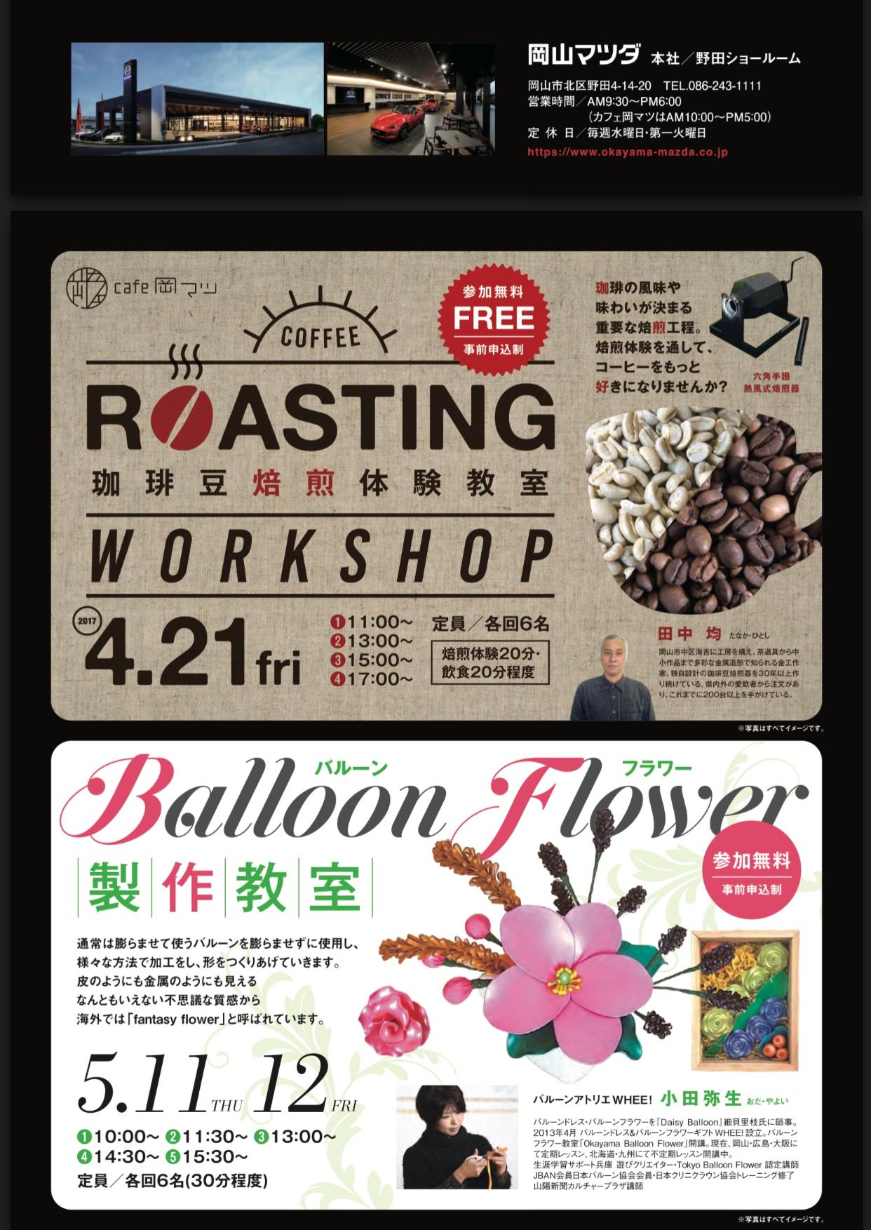 岡山マツダ様イベント〜2017.5.11-12〜
