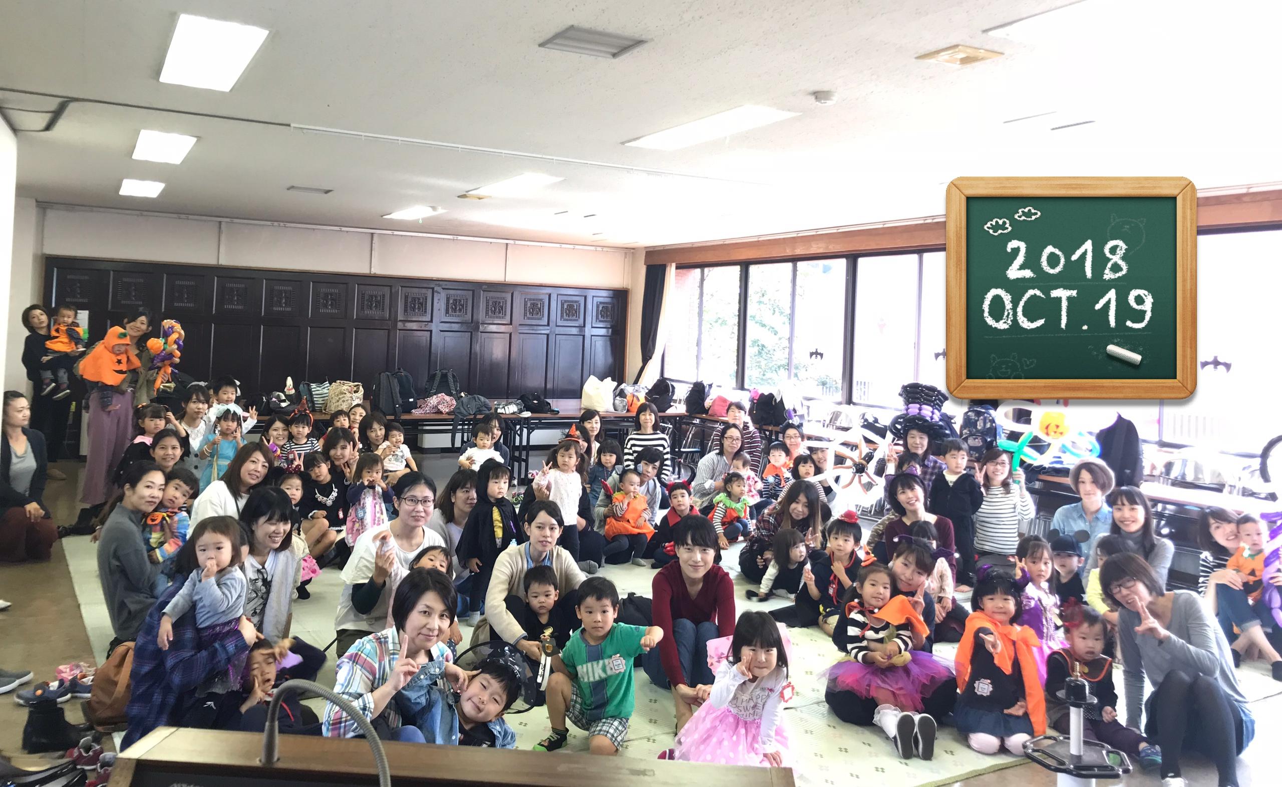 幡おやこクラブ〜2018.10.19〜